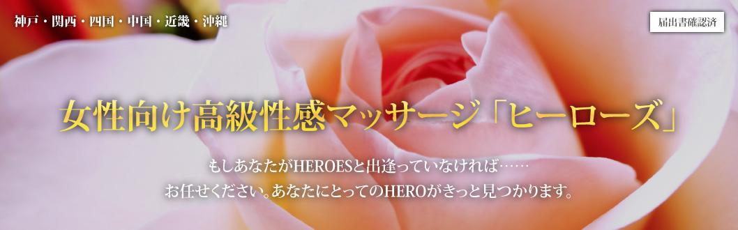 神戸の女性向け高級性感マッサージ 「ヒーローズ」